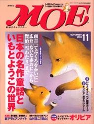 MOE 2003年11月号