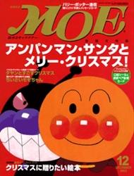 MOE 2003年12月号