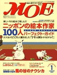 MOE 2004年1月号