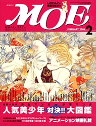 MOE 2004年2月号
