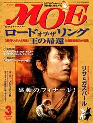 MOE 2004年3月号