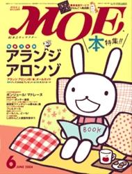 MOE 2004年6月号