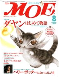 MOE 2004年8月号