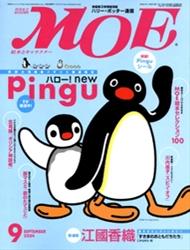 MOE 2004年9月号