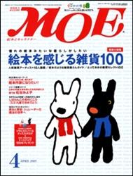 MOE 2005年4月号