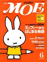 MOE 2005年6月号