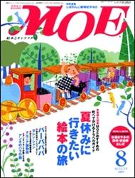 MOE 2005年8月号