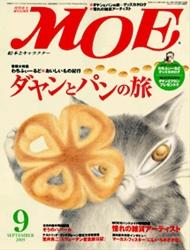 MOE 2005年9月号