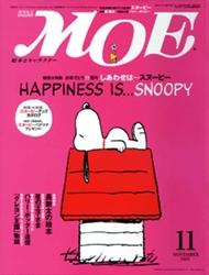 MOE 2005年11月号