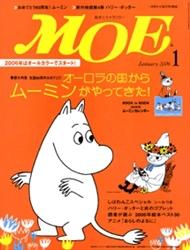 MOE 2006年1月号