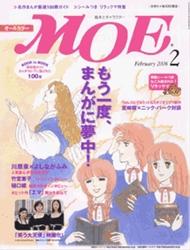 MOE 2006年2月号