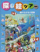 探し絵ツアー(4) 海のなかを大冒険