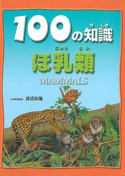 100の知識(5) ほ乳類 [図書館版]