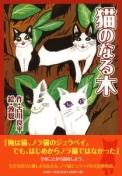猫のなる木