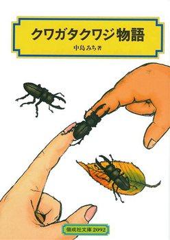 偕成社文庫 クワガタクワジ物語