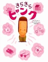 きらきらピンク