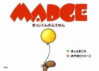 MADGE まっじくんのふうせん