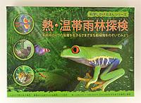 科学しかけえほんシリーズ 熱・温帯雨林探検 多雨林の4つの階層を生きるさまざまな動植物をのぞいてみよ