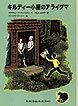 福音館文庫 キルディー小屋のアライグマ