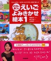 CDで楽しむ えいごよみきかせ絵本 1