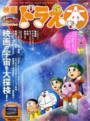映画ドラえ本2009(小学館スペシャル4月号)