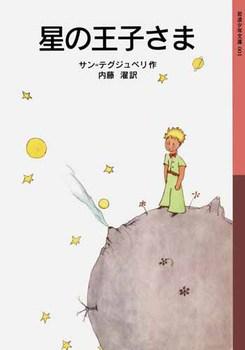 岩波少年文庫 星の王子さま
