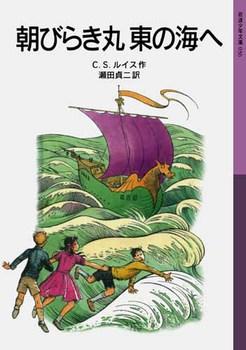 岩波少年文庫 ナルニア国ものがたり 3 朝びらき丸東の海へ