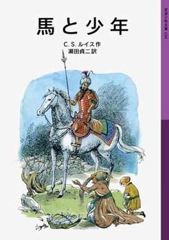 岩波少年文庫 ナルニア国ものがたり 5 馬と少年