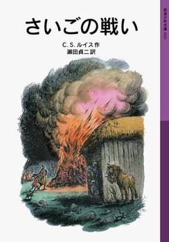 岩波少年文庫 ナルニア国ものがたり 7 さいごの戦い