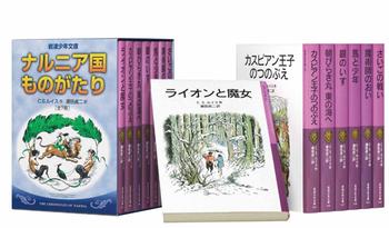 岩波少年文庫 ナルニア国ものがたりセット(全7巻)