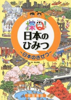探Q!日本のひみつ〜まちでみつけた日本のきせつ〜