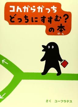 こんがらがっちどっちにすすむ?の本