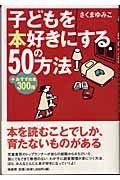 子どもを本好きにする50の方法