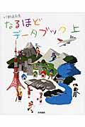 47都道府県なるほどデータブック 上