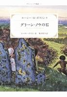 改訂新版 グリーン・ノウ物語 (6) グリーン・ノウの石