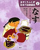 おもしろふしぎ日本の伝統食材 1 なす おいしく食べる知恵