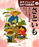おもしろふしぎ日本の伝統食材 2 さといも おいしく食べる知恵