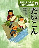 おもしろふしぎ日本の伝統食材 3 だいこん おいしく食べる知恵