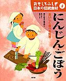 おもしろふしぎ日本の伝統食材 4 にんじん・ごぼう おいしく食べる知恵