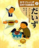 おもしろふしぎ日本の伝統食材 5 だいず おいしく食べる知恵