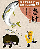 おもしろふしぎ日本の伝統食材 8 さけ