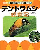 写真絵本 ぼくの庭にきた虫たち 1 テントウムシ観察記