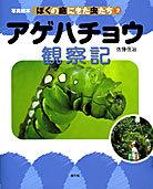 写真絵本 ぼくの庭にきた虫たち 2 アゲハチョウ観察記