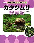 写真絵本 ぼくの庭にきた虫たち 4 カタツムリ観察記