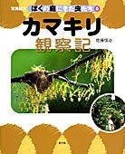 写真絵本 ぼくの庭にきた虫たち05カマキリ観察記