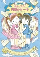 ルルとララのおかしやさん(9) ルルとララの天使のケーキ