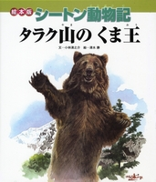 絵本版 シートン動物記 タラク山のくま王