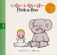 いない いない ばー Peek−a−Boo