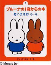 ブルーナの1歳からの本 1 あいうえお(あ〜そ)