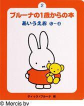 ブルーナの1歳からの本 2 あいうえお(た〜ほ)